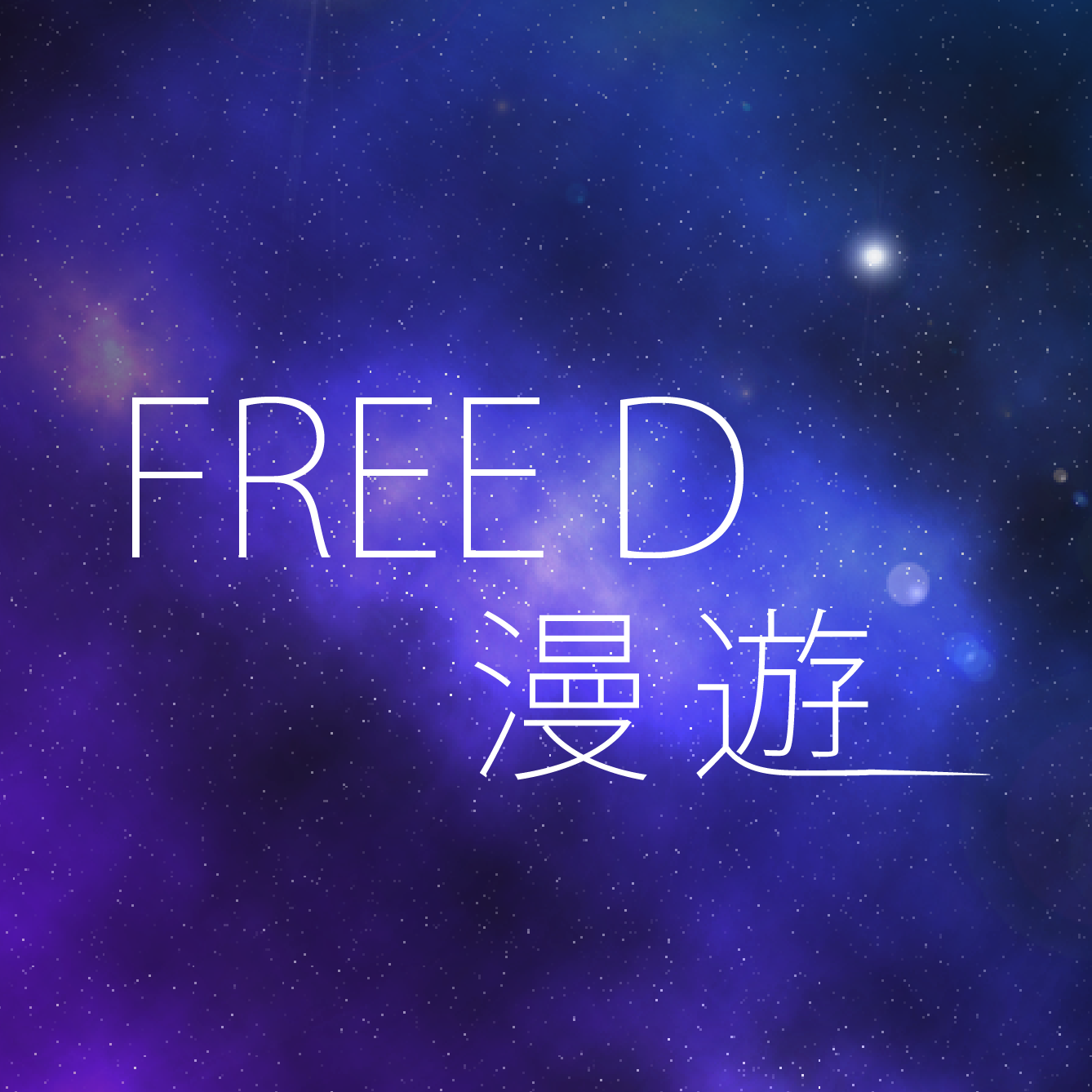 《Free D 漫遊》- 源網台 sourcewadio.com
