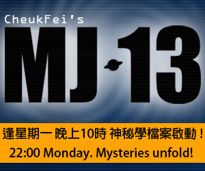 《 MJ13 》 - 源網台 sourcewadio.com