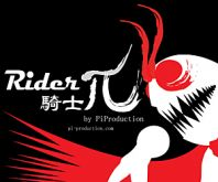 《Rider pi 騎士pi》PODCAST